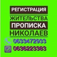 Прописка в Николаеве законно по адресу в городе Николаев