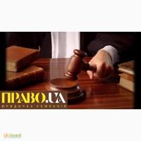 Адвокат, юрист Полтава, юридичні послуги, представництво в суді