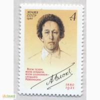 Почтовые марки СССР 1980. 100-летие со дня рождения А. А. Блока (1880-1921)
