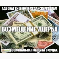 Адвокат киев по гржданским делам - возмещение ущерба