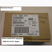 Помпа подкачки тонера на принтер Ricoh Gestetner MPC2800 номер D0293221 и D0293222