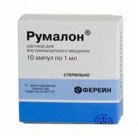 Продам Румалон раствор для инъекций 1мл 10 ампулы, Брынцалов-А (Россия)