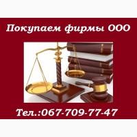 Продажа ООО. Покупаем предприятия. Продать фирму Одесса. Юридические услуги для бизнеса