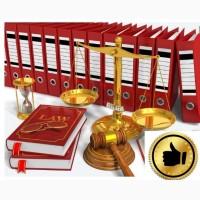 Юридические услуги для бизнеса Одесса. Регистрация ООО. Бухгалтерское сопровождение