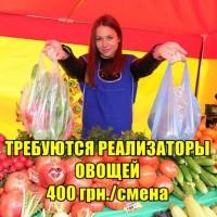 Baкансия: Реализаторы овощей на рынок «1й километр». 400 грн./день