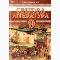 Світова література 9 клас Ніна Міляновська
