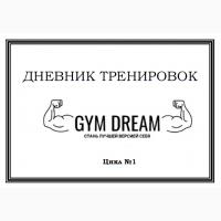 Программа тренировок
