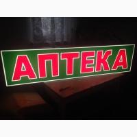 Лайтбокс Аптека