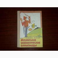 Московские математические олимпиады. Гальперин Г.А., Толпыго А.К