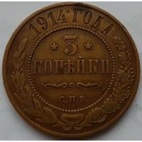 Россия 3 копейки 1914 С.П.Б. ОТЛИЧНЫЙ СОХРАН
