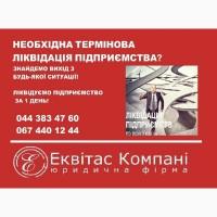 Послуги корпоративного юриста. Ліквідація підприємств за 1 день по всій Україні