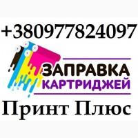 Printplus* Заправка картриджей Винница. Быстро и качественно заправим