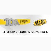 Акция! Бетон от лучшего производителя Ковальская. Лучшие цены