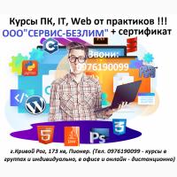 Компьютерные курсы онлайн + сертификат по окончанию
