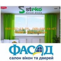 Пластикові вікна двері Steko від офіційного дилера