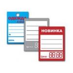 Печать ценников Донецк, от 5 шт.