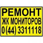 Ремонт телевизоров, жк мониторов, в Киеве - все районы, Вишневое, Бровары.