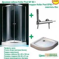 Душевая кабина Koller Pool NF 90 + поддон Koller pool + смеситель
