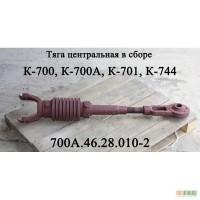 Тяга центральная К-700 700А.46.28.010-2 (центральный винт)