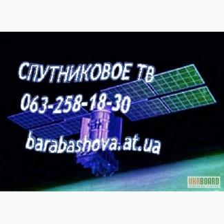 Установка спутникового тв Одесса спутниковые антенны для любого количества телевизоров