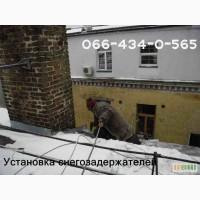 Установка снегозадержателей. Киев