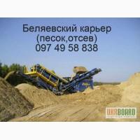Беляевский песок,отсев с карьера по лучшим ценам Беляевка ,Одесская обл.