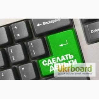 Работа в интернете официально + стаж