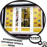 Рекламная пленка на витрину Вашего магазина в Киеве