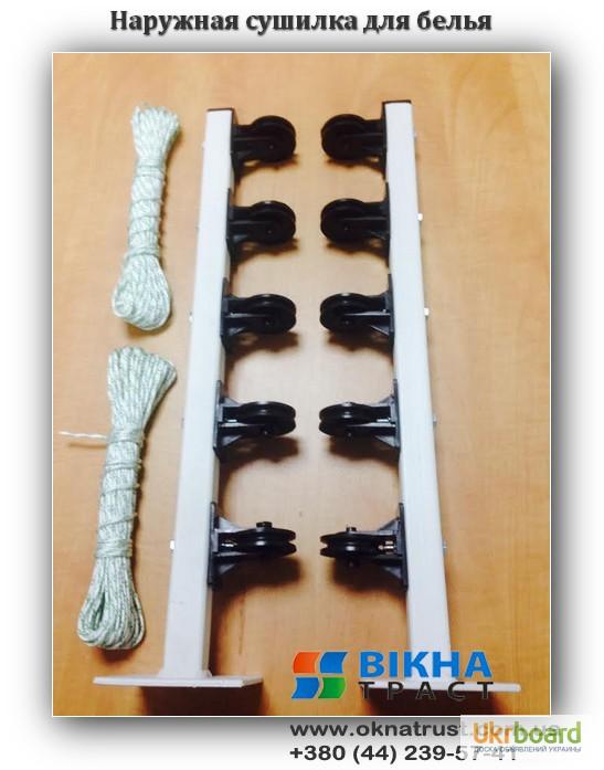 Фото до оголошення: наружные сушилки для белья - ukrboard.ky.