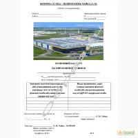 Техпаспорт БТИ на промышленное здание и объекты сельхозназначения от 1, 0грн./кв.м