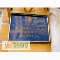 Юрист в Подольском суде г. Киева
