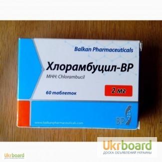 Продам Хлорамбуцил 2 мг 60 таб.Дешево 890 гр
