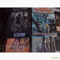 Книги для детей и подростков: сказки, повести, Фентези, учебн