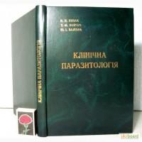 Клінічна паразитологія Навчальний посібник для студентів Пішак Бойчук Бажора 2003