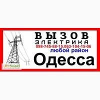 Весь комплекс работ по электрике в квартирах Одесса