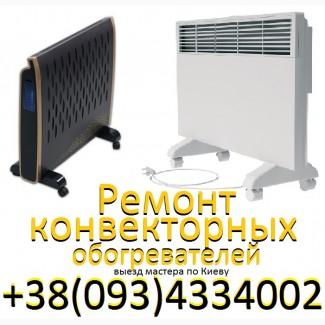 Ремонт конвекторных обогревателей. Киев