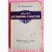 Матч Ботвинник – Смыслов на первенство мира. (Москва 1954). М.Ботвинник