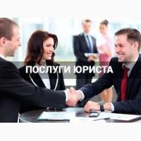 Юридичні послуги, послуги юриста Полтава