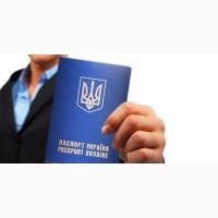 Услуги по оформлению гражданства Украины. ПМЖ/ВНЖ