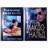 Художественное чтиво. 12 книг (издания 1997г.-2011г.) (45, 01)