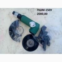 Шлифмашинка ПШМ-125У, 150У, 180У, ИП-2203
