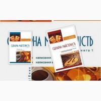 Продам книгу Марія Вайно Сценарна Майстерність Посібник 2015р