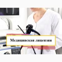 Медицинская лицензия, мед лицензия