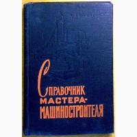 А. П. Иващенко. «Справочник Мастера - Машиностроителя»