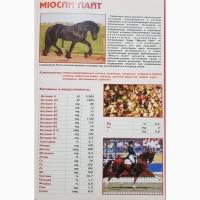 Микронизированные корма для лошадей, комбикорма и корма для собак