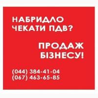 Готові ТОВ з ПДВ Київ. Купити ТОВ з ПДВ та ліцензіями Київська область