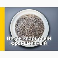 Кварцевый песок для фильтрации, водоочистки, пескоструя. Пісок для фільтрів басейнів