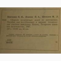 Продам Сборник конкурсных задач по математике, 1967