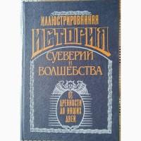 Продам книгу доктора ЛЕМАННА Иллюстрированная история суеверий и волшебства