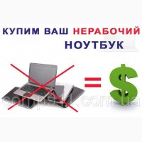 Продать нерабочий ноутбук, быстрый Выкуп нерабочего ноутбука дорого! Скупка ноутбуков бу